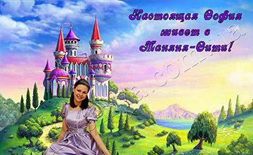 «Принцесса София»