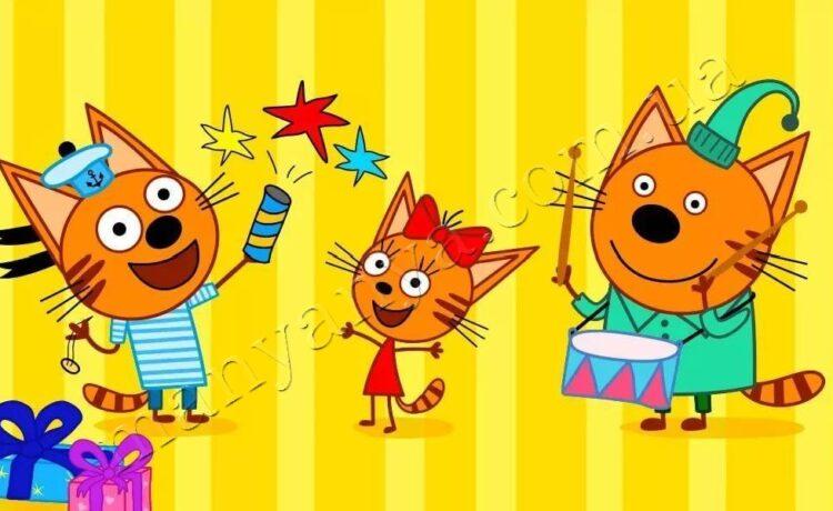 «Три кота»